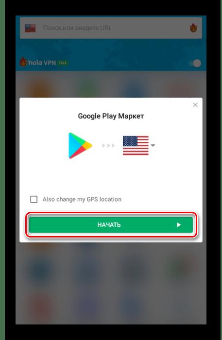 Изменение страны Google Play в Hola VPN на Android