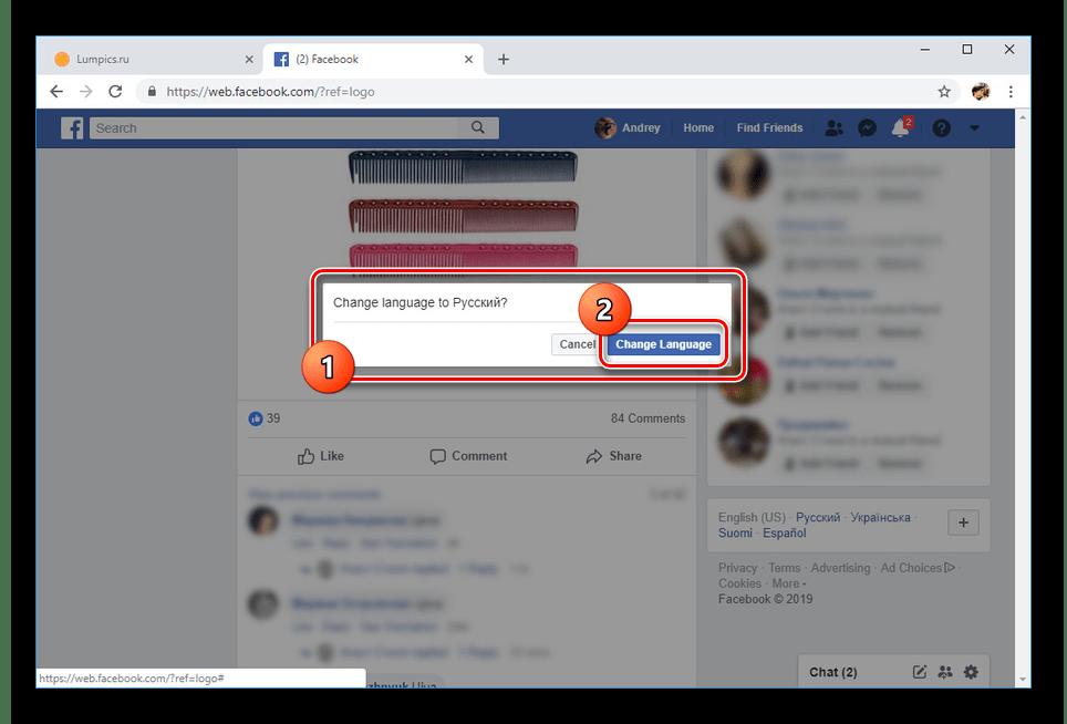 Зміна мови на головній сторінці Facebook