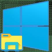 Как открыть Проводник в Windows 10