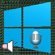 Как увеличить громкость микрофона в Windows 10