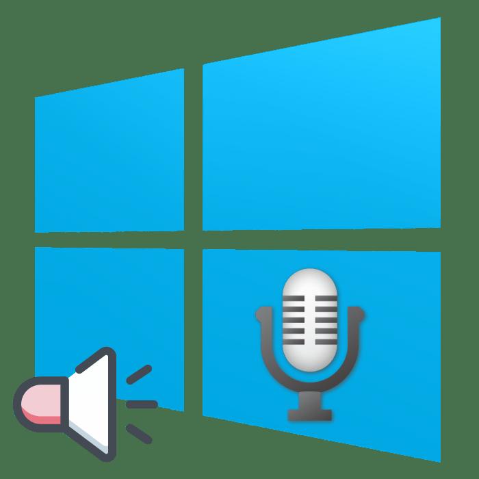 Как увеличить громкость на микрофоне. Увеличение громкости микрофона в Windows 10