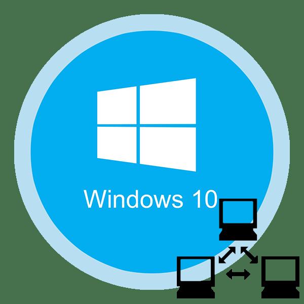 Как включить сетевое обнаружение в Windows 10