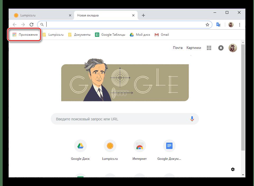 Кнопка Приложения добавлена на панель закладок в браузере Google Chrome