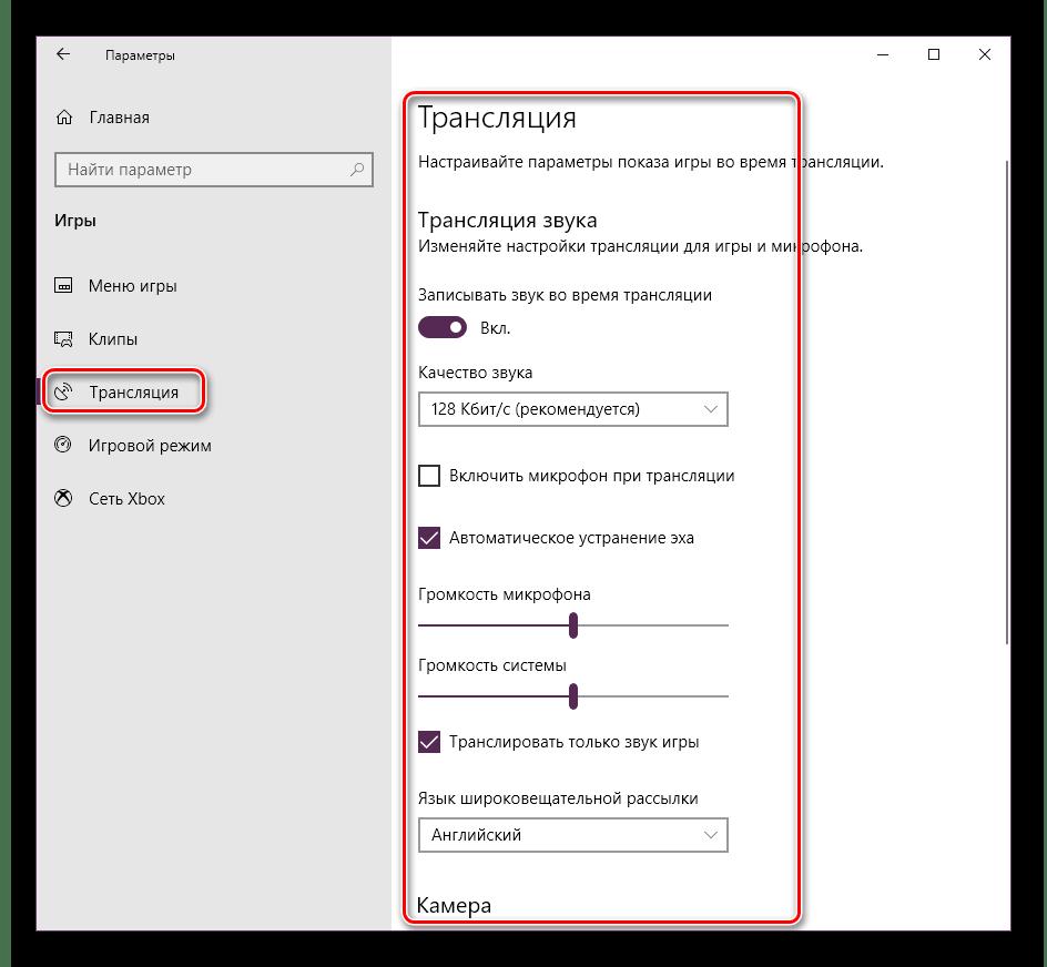 Игровой режим в windows 10 как открыть. Включение игрового режима в Windows 10