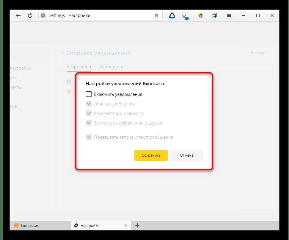 Настройка типов уведомлений с сайта в Яндекс.Браузере