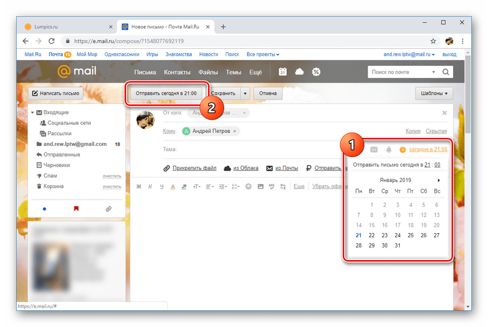 Настройка отложенной отправки на сайте почты Mail.ru