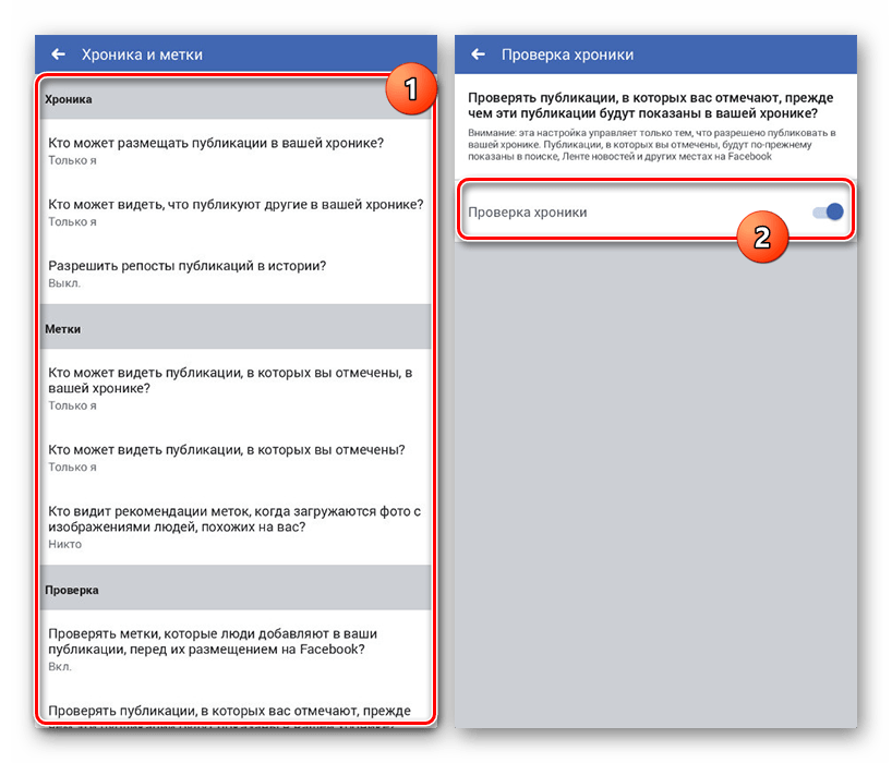 Настройки меток в приложении Facebook