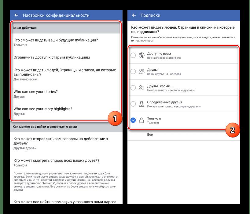 Настройки приватности в приложении Facebook