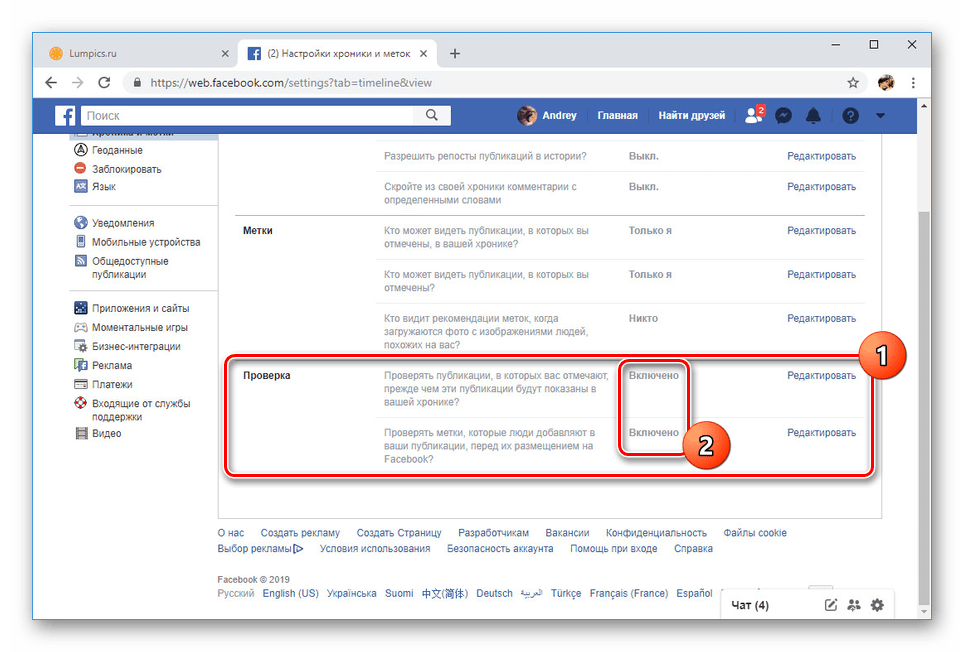 Настройки проверки публикаций на сайте Facebook