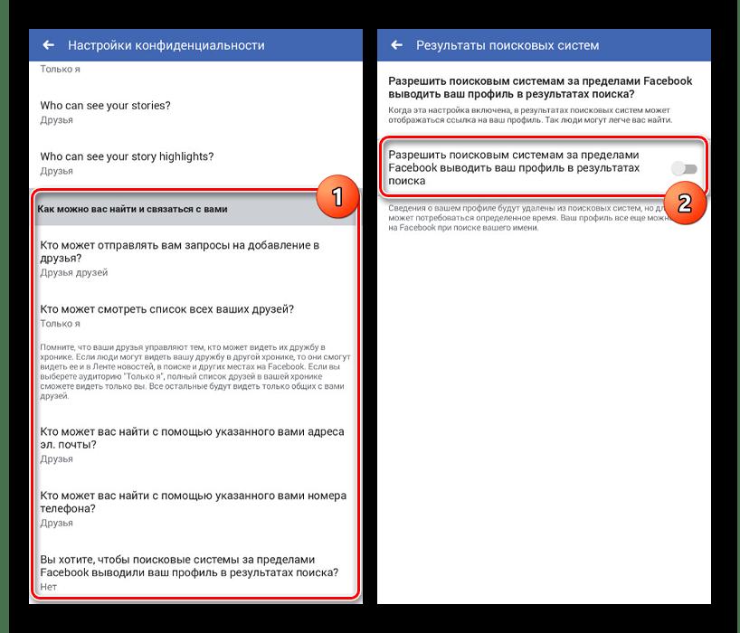 Настройки связи в приложении Facebook