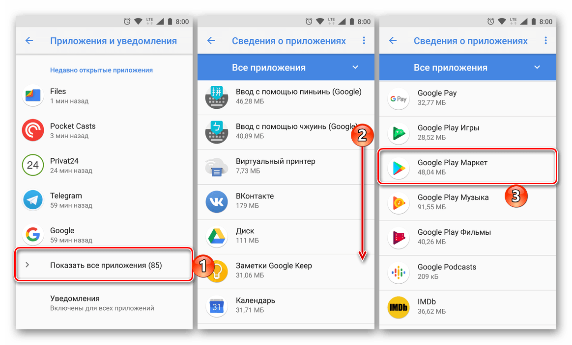 Найти в списке всех установленных приложений Google Play Маркет на Android