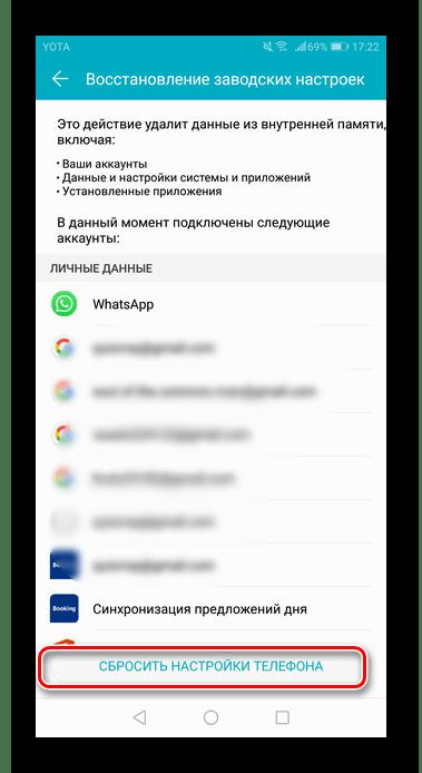 Нажатие кнопки Сброс к заводским настройкам на Android