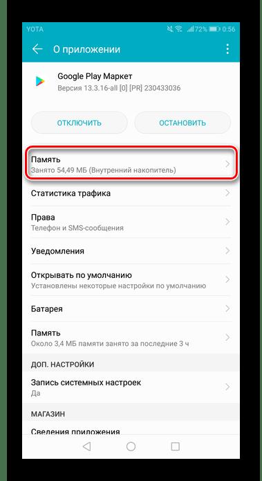 Нажатие по кнопке Память для изменения страны в Google Play