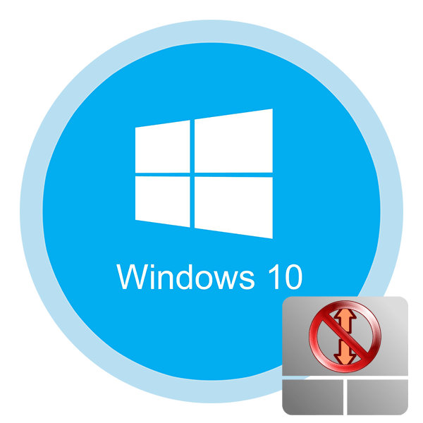 Не работает прокрутка на тачпаде в Windows 10