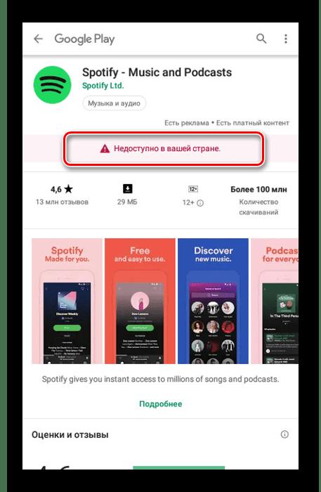Недоступное в стране приложение в Google Play