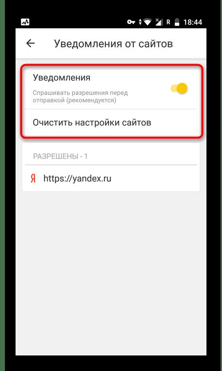 Очистка списка сайтов с уведомлениями и отключение запроса на уведомления в приложении Яндекс.Браузер