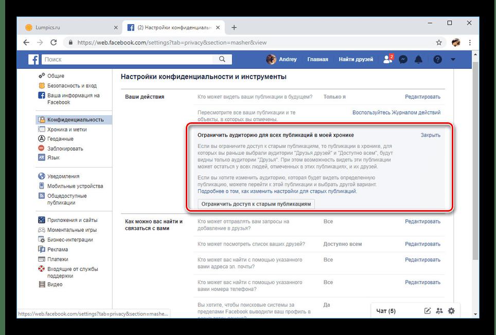 Ограничение доступа к старым публикациям на сайте Facebook