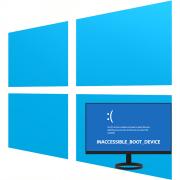 Ошибка «INACCESSIBLE_BOOT_DEVICE» при загрузке ОС Windows 10