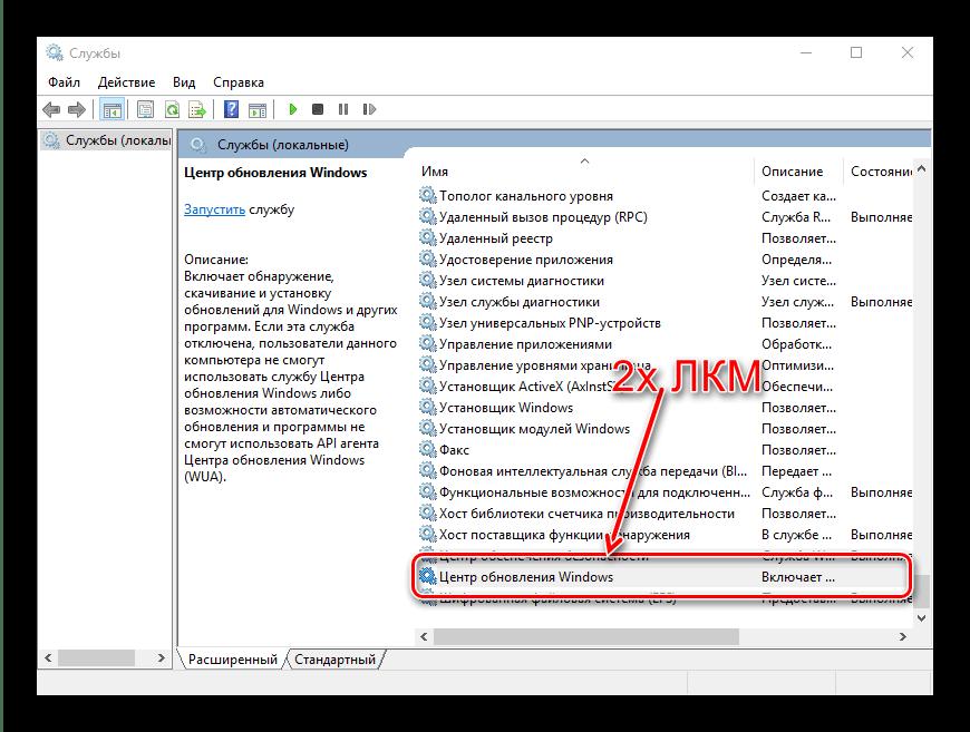 Остановить центр обновления для отключения сообщения «Срок действия вашей лицензии Windows 10 истекает»
