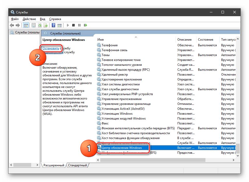 Остановка службы Центра обновления в ОС Windows 10