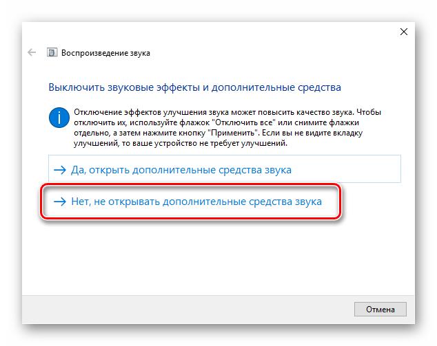 Отказ от отключения звуковых эффектов при устранении неполадок со звуком в Windows 10