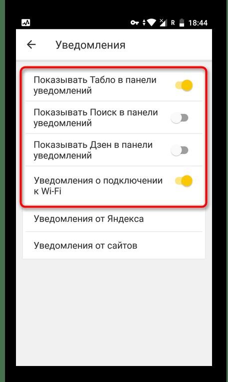 Отключений уведомлений приложения Яндекс.Браузер