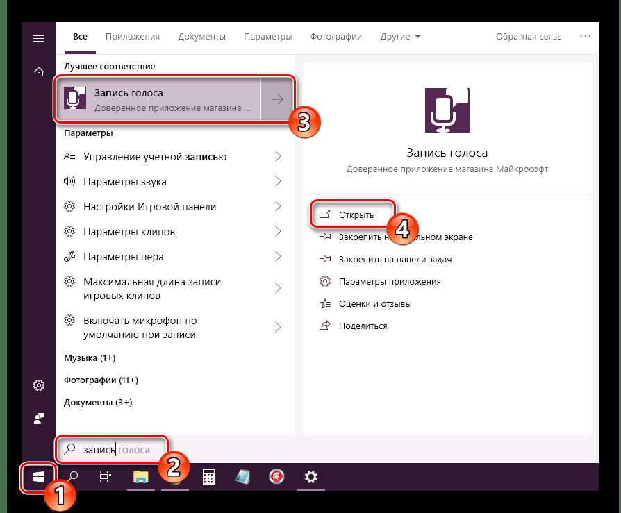 Открыть приложение запись звука в Windows 10
