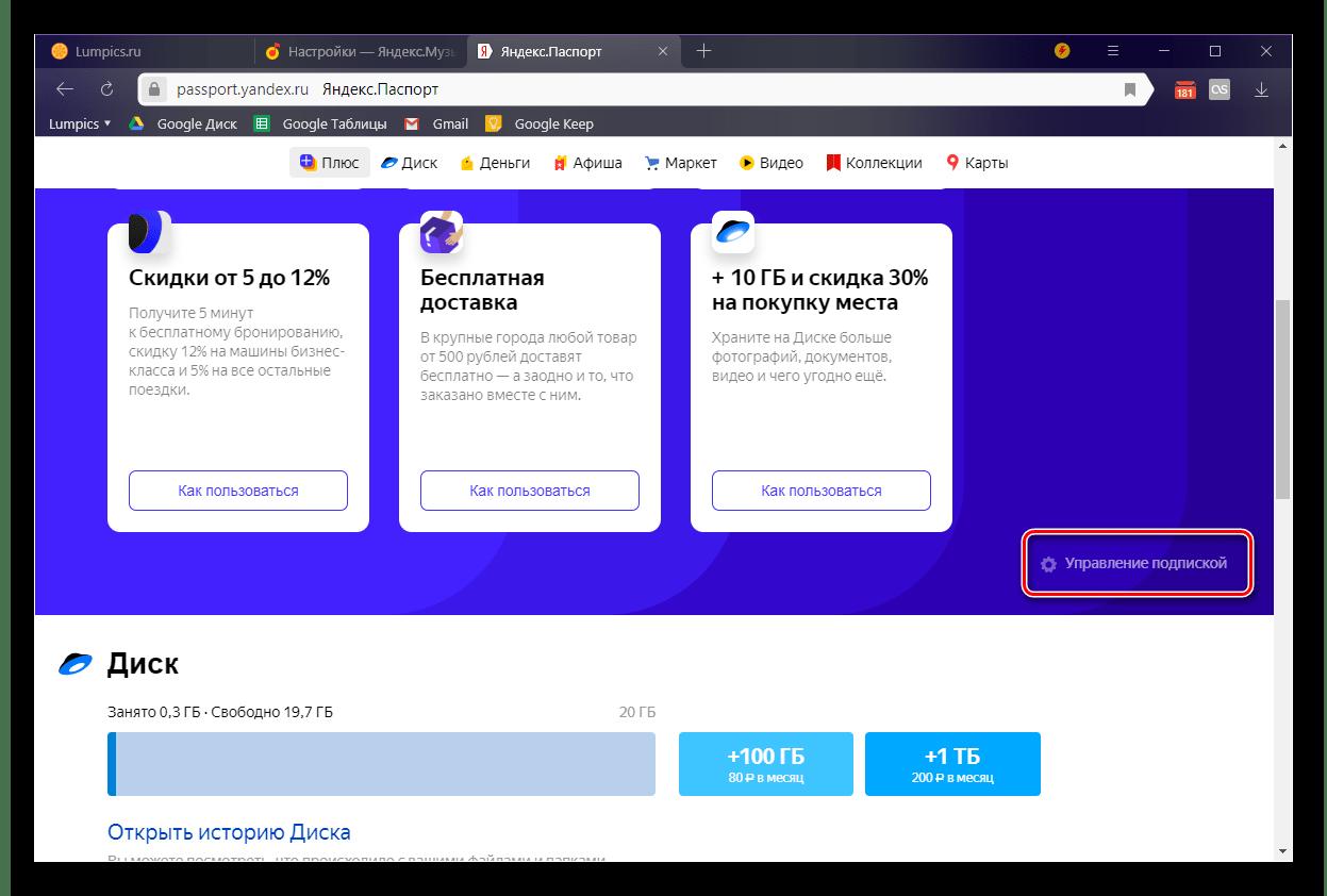 Открыть раздел Управление подпиской на сайте Яндекс Паспорт