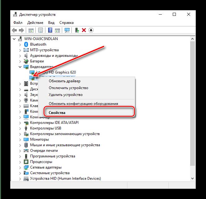 Открыть свойства оборудования в диспетчере устройств для просмотра параметров компьютера в Windows 10