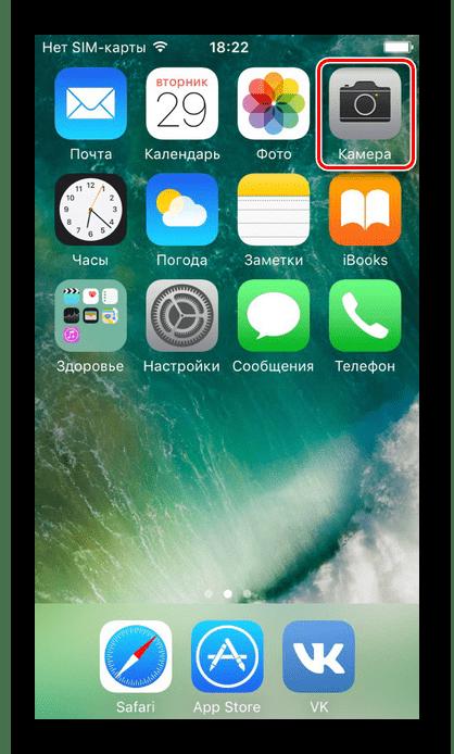 Открытие приложения Камера на iPhone для включения вспышки