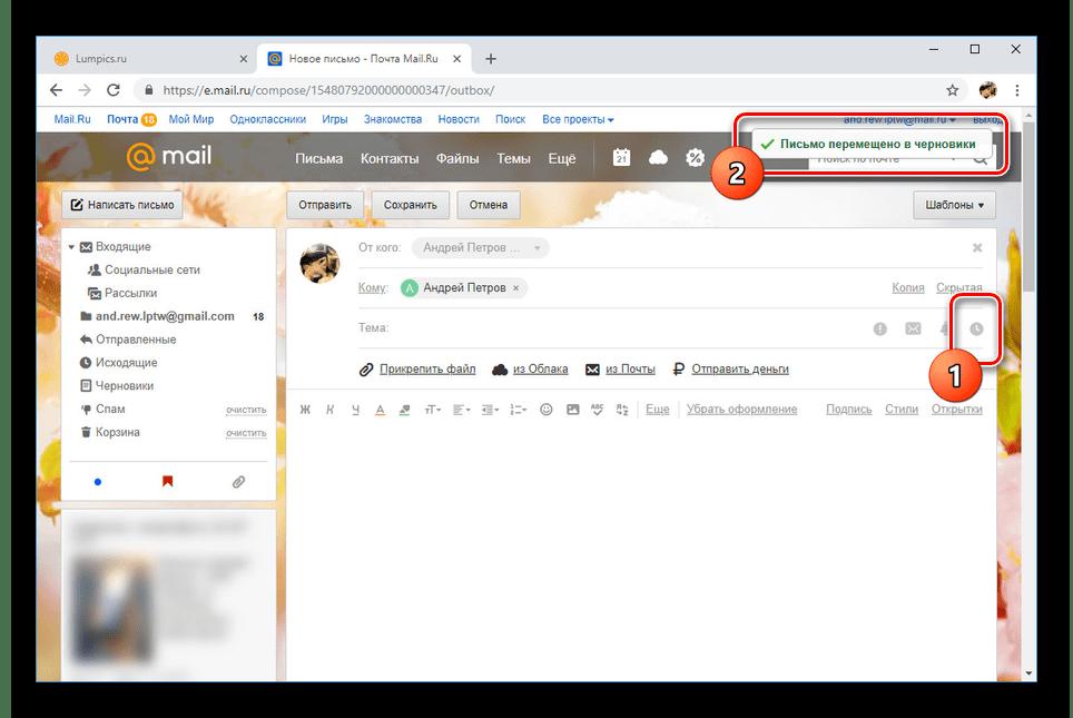 Отмена отправки письма на сайте почты Mail.ru