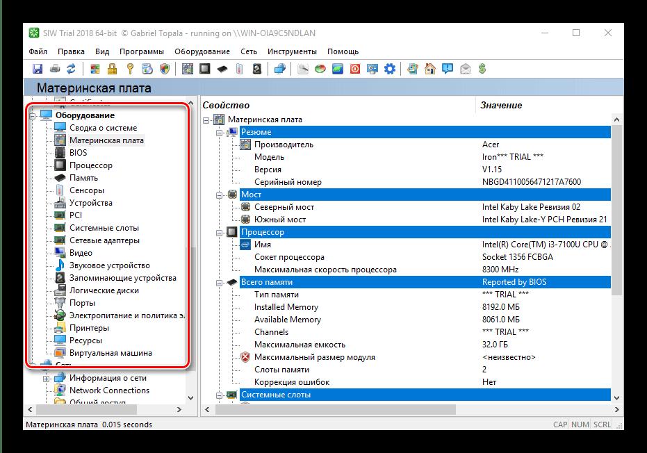 Оценка оборудования в SIW для просмотра параметров компьютера в Windows 10