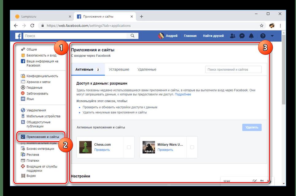 Переход к Приложениям и сайтам на Facebook