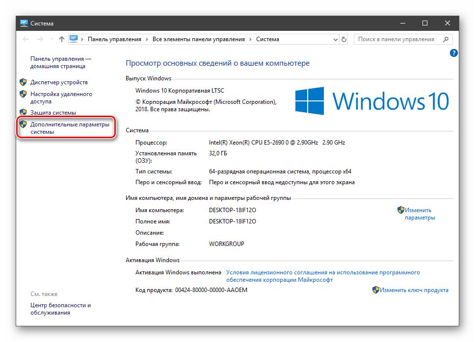 Переход к дополнительным параметрам системы в Windows 10