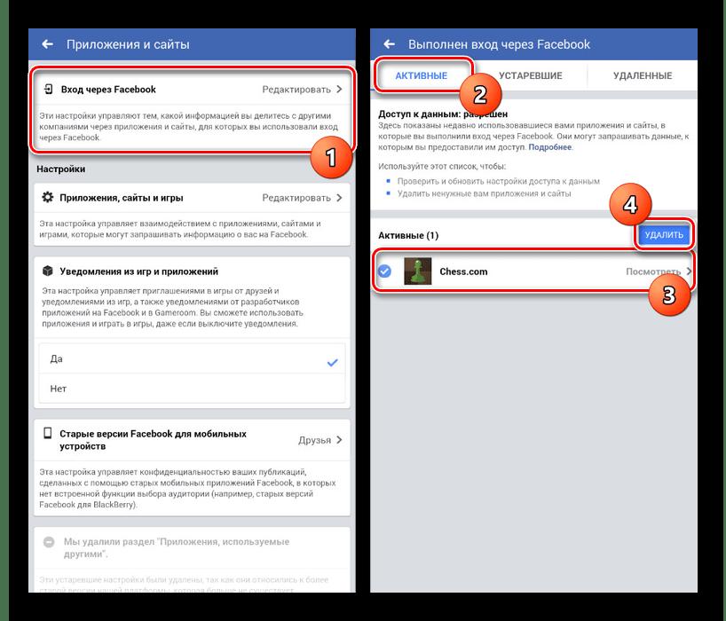 Переход к играм в приложении Facebook