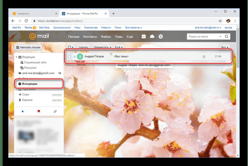 Переход к исходящему письму на сайте почты Mail.ru