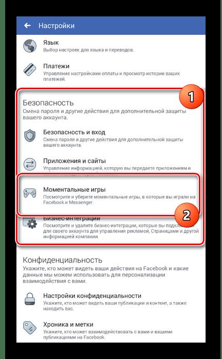 Переход к моментальным играм в приложении Facebook
