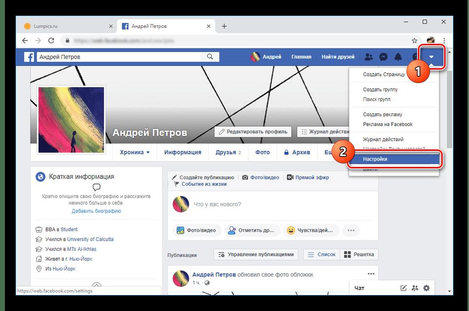 Переход к настройкам аккаунта на сайте Facebook
