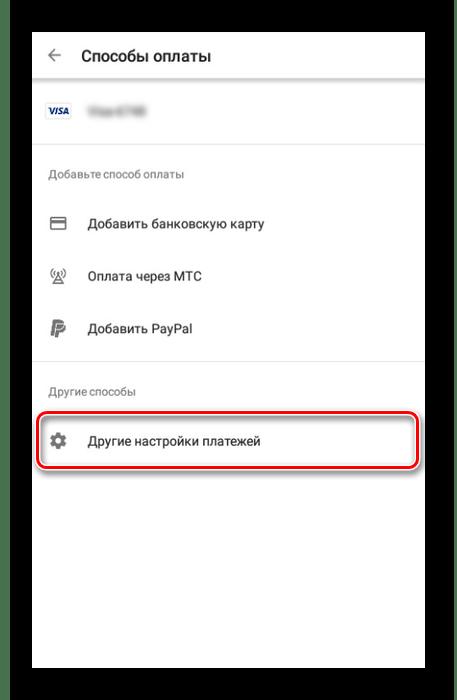 Переход к настройкам платежей в Google Play на Android
