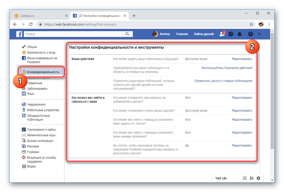 Переход к настройкам приватности на сайте Facebook