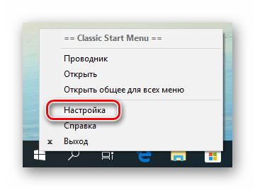 Переход к настройкам программы Classic Shell в Windows 10