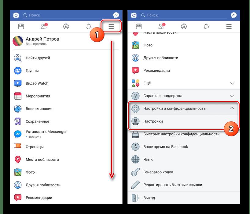 Переход к настройкам в приложении Facebook