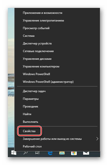 Переход к настройке программы StartisBack в Windows 10