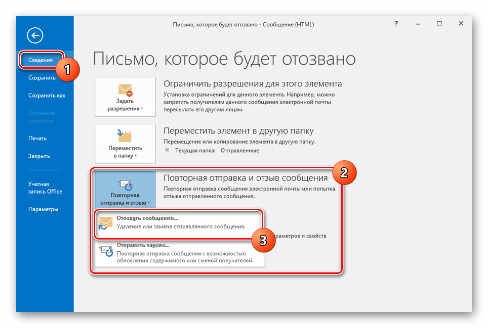 Переход к отзыву письма в MS Outlook