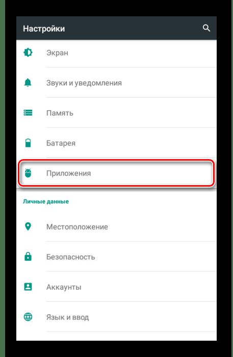 Переход к приложениям через Настройки на Android