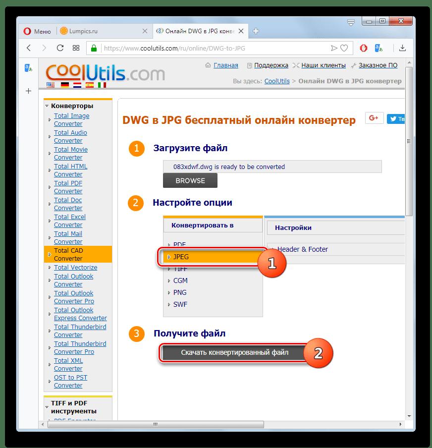 Переход к скачиванию конвертированного файла в браузере Опера на сервисе CoolUtils