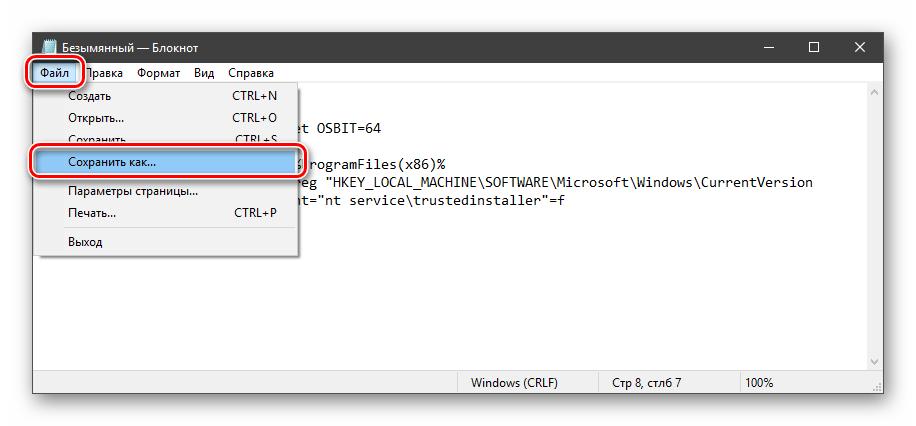 Переход к сохранению первого скрипта для управления реестром консольной утилитой SubInACL