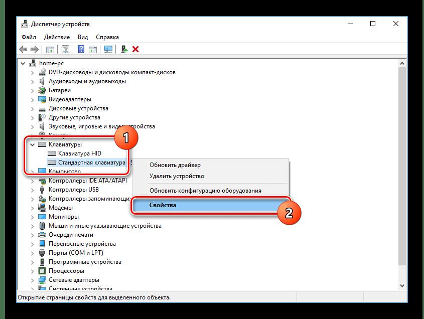 Переход к свойства клавиатуры в ОС Windows 10
