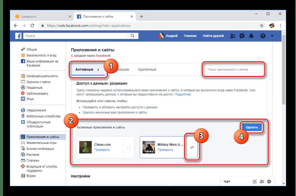 Переход к удалению игры на сайте Facebook