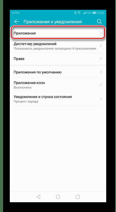Переход в категорию Приложения в настройках смартфона для изменения страны в Google Play